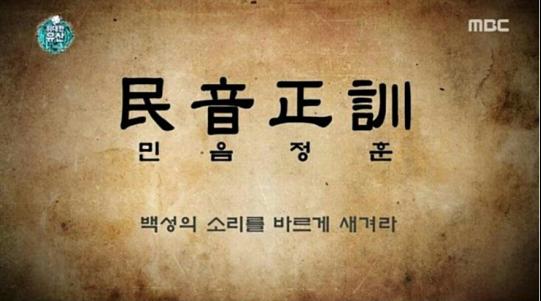韩语的起源,训民正音