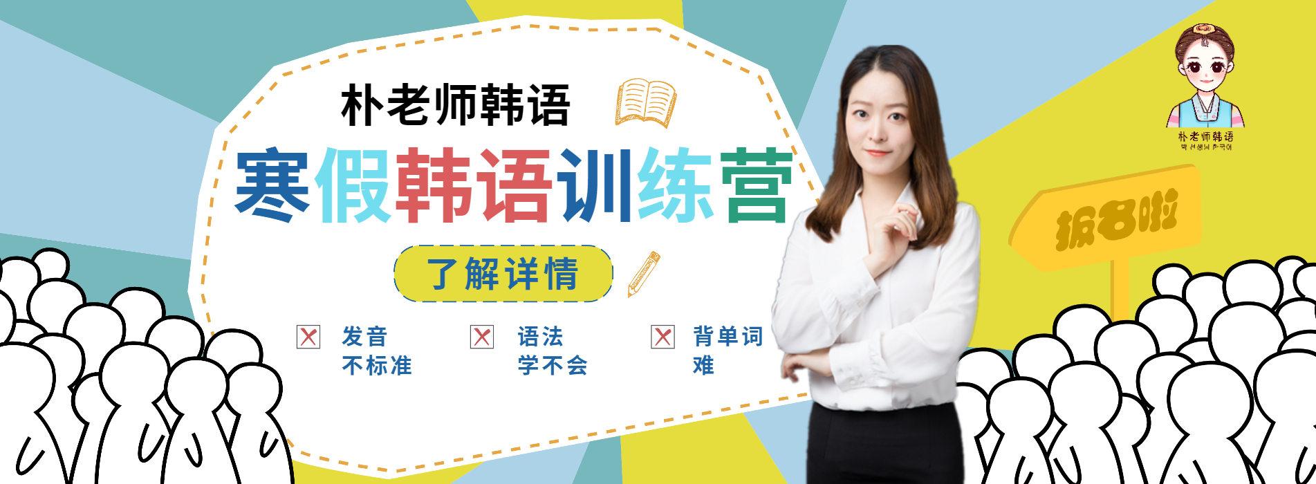 佛山朴老师韩语寒假学习培训班