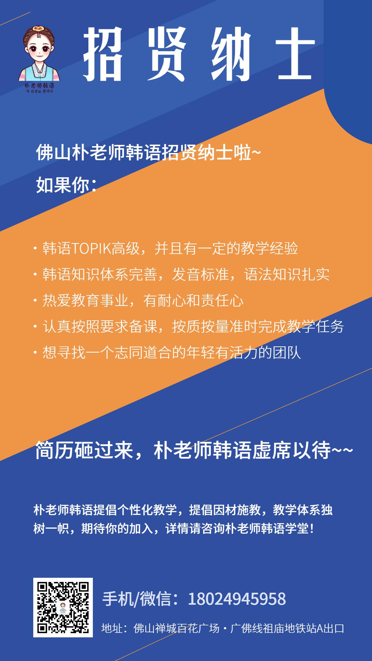 佛山南海禅城顺德韩语老师招聘