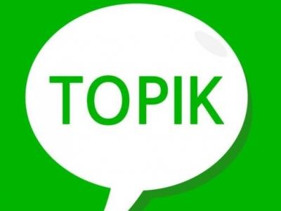 韩语TOPIK考试报名条件以及注意事项有哪些?