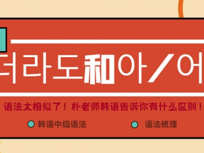 佛山韩语学习之더라도和아/어도的区别