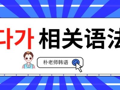 """佛山学韩语之与""""-다가""""相关的语法"""