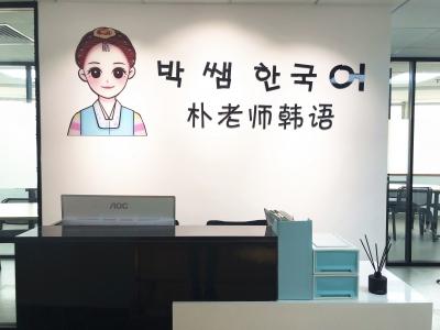 佛山禅城学韩语哪家韩语培训机构比较好?