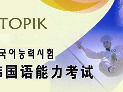 2019年10月66届TOPIK考试报名什么时候开始?