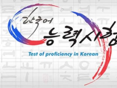教育部考试中心|2020年4月韩国语能力考试(TOPIK)延期举行