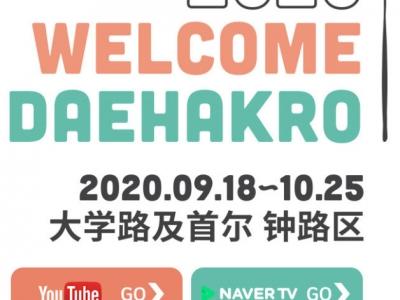 韩国10月活动:2020大学路演艺旅游庆典