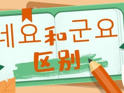 韩语学习之네요和군요的区别
