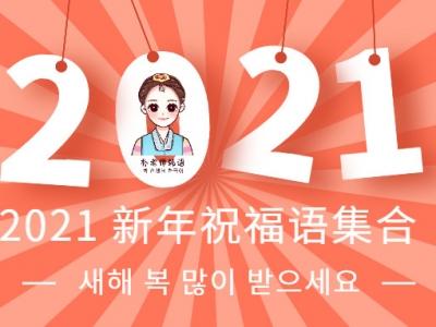 2021年牛年韩语祝福语合集