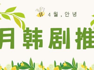4月有哪些值得一看的热门韩剧推荐?