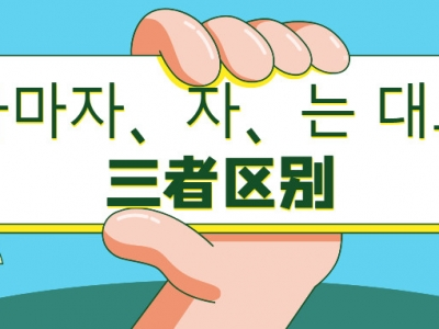 佛山韩语入门学习之자마자、자、는 대로三者区别