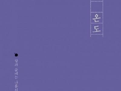 读韩文书籍学韩语之《语言的温度》