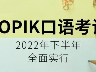2022年韩语TOPIK全面实施口语考试