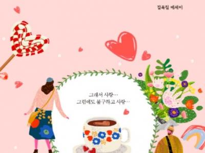 韩文书籍推荐之<사랑하라!오늘이 마지막인 것처럼>