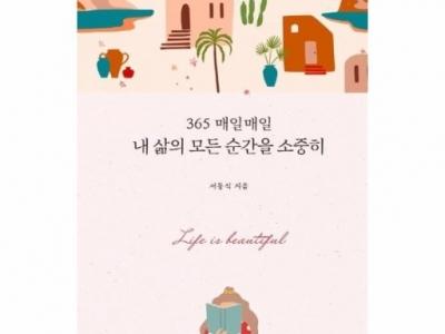 韩语书籍推荐之365天,我生活中的每一瞬间都珍惜对待