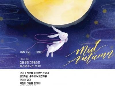 中秋节快乐,韩语诗一首《月光祈祷》